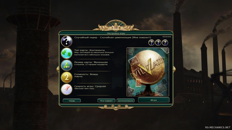Скриншот к игре Sid Meier's Civilization V: Brave New World - GOTY (2013) PC | RePack от R.G. Механики