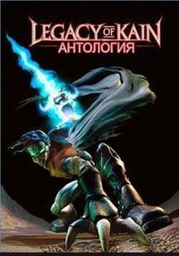 Legacy of Kain: Anthology (1997-2003)