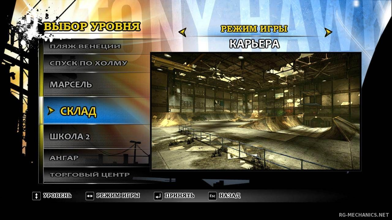 Скриншот к игре Tony Hawk's Pro Skater HD (2012) PC | RePack от R.G. Механики