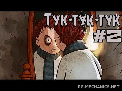 Скриншот к игре Тук-тук-тук / Knock-knock (2013) PC   RePack от R.G. Механики