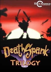 DeathSpank: Trilogy (2010-2011)