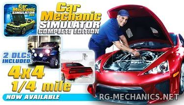 Скриншот к игре Car Mechanic Simulator 2014: Complete Edition [v 1.2.0.5] (2014) PC | RePack от R.G. Механики