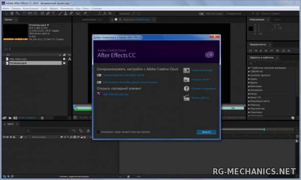 Скриншот к игре Adobe After Effects CS6 11.0.2.12 (2012) PC
