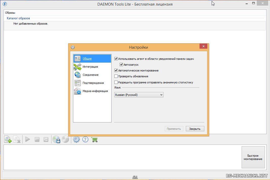 Скриншот к игре DAEMON Tools Lite 5.0.1.0407 (2015) PC | + RePack by KpoJIuK