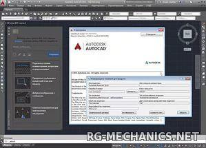 Скриншот к игре Autodesk AutoCAD 2015 SP2 AIO (2014) PC | by m0nkrus
