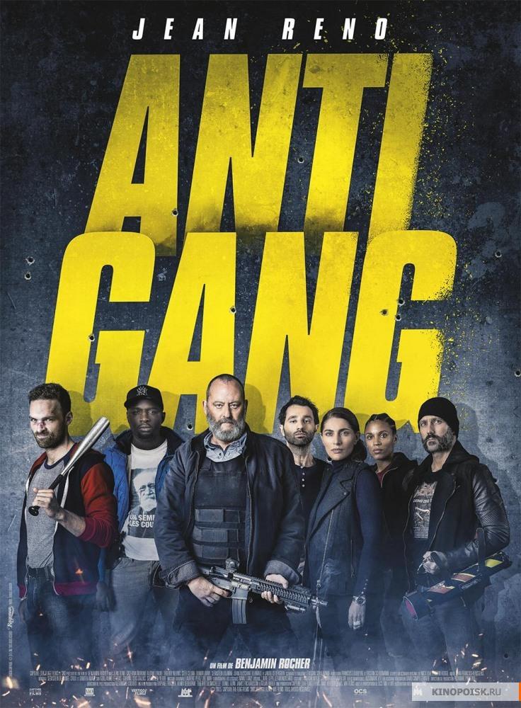 Антиганг / Antigang (2015)
