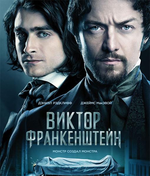 Виктор Франкенштейн / Victor Frankenstein (2015) WEB-DLRip