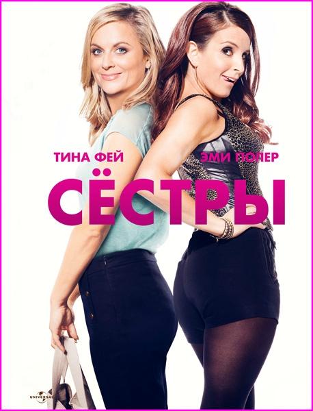 Сестры / Sisters (2015)