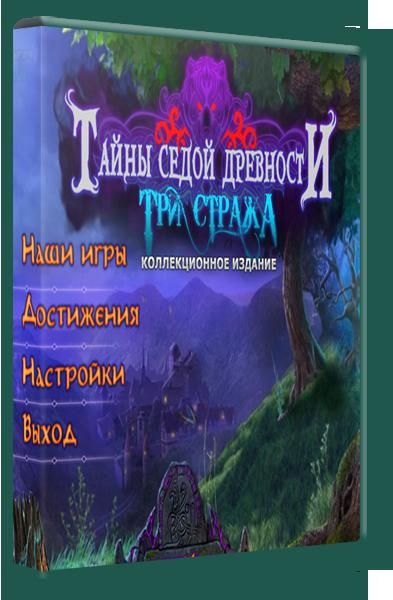 Тайны седой древности: Три Стража. Коллекционное издание (2014)