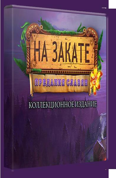 На закате. Предания славян (2015)