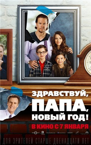 Здравствуй, папа, Новый год / Daddy's Home (2015)
