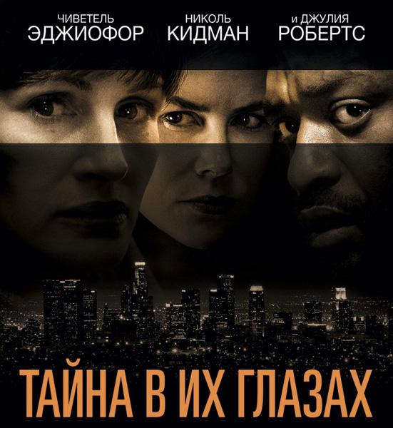 Тайна в их глазах / Secret in Their Eyes (2015)