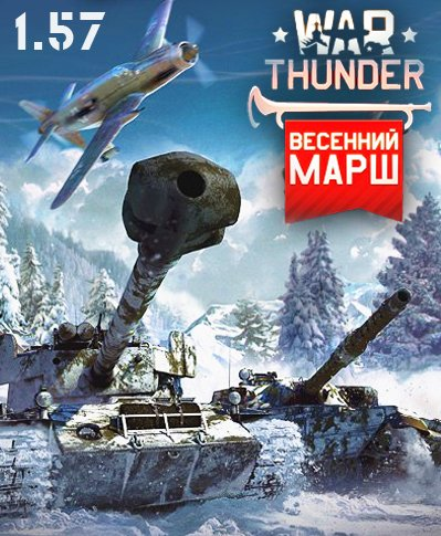 War Thunder: Весенний марш [1.57.1.54] (2012) PC | Online-only