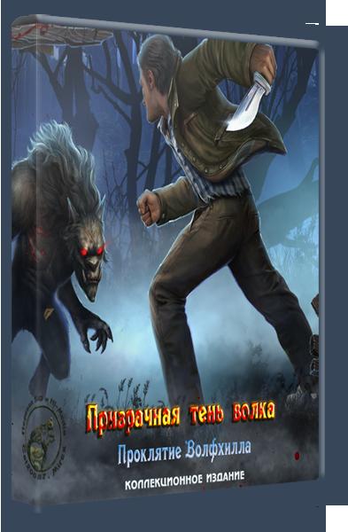Призрачная тень волка 6. Проклятие Волфхилла. Коллекционное издание (2016)