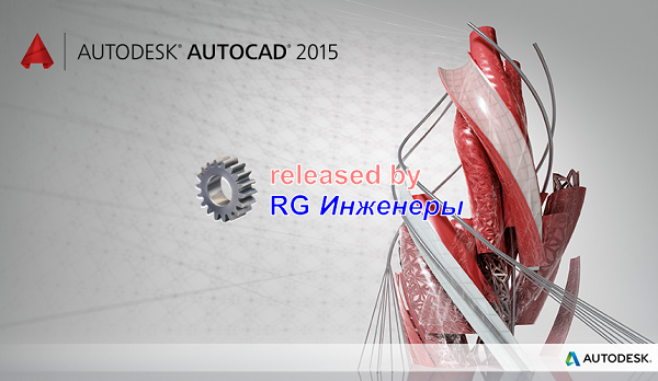 Autodesk AutoCAD 2015 (2014)