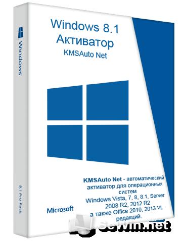 Активатор для Windows 8.1