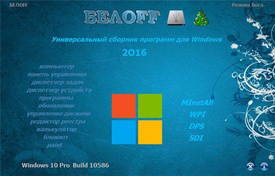 BELOFF 2016.3 [minstall vs wpi] (2016) PC | ISO
