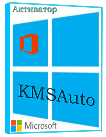 KMSAuto Net 2015 (2015)
