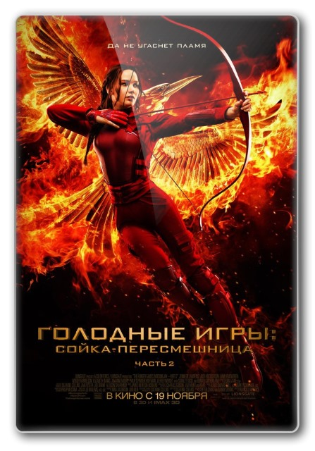 Голодные игры: Сойка-пересмешница. Часть II / The Hunger Games: Mockingjay - Part 2 (2015) BDRip 1080p | Line