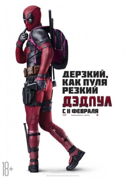 Дэдпул / Deadpool (2016) CamRip *Proper* | D