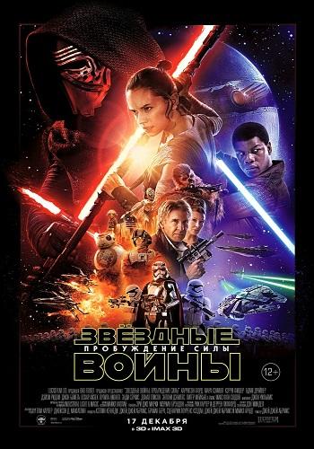 Звёздные войны: Пробуждение силы / Star Wars: The Force Awakens (2015)