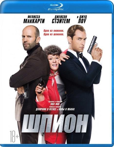 Шпион / Spy (2015)