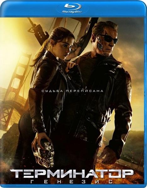 Терминатор: Генезис / Terminator Genisys (2015) BDRip | Лицензия