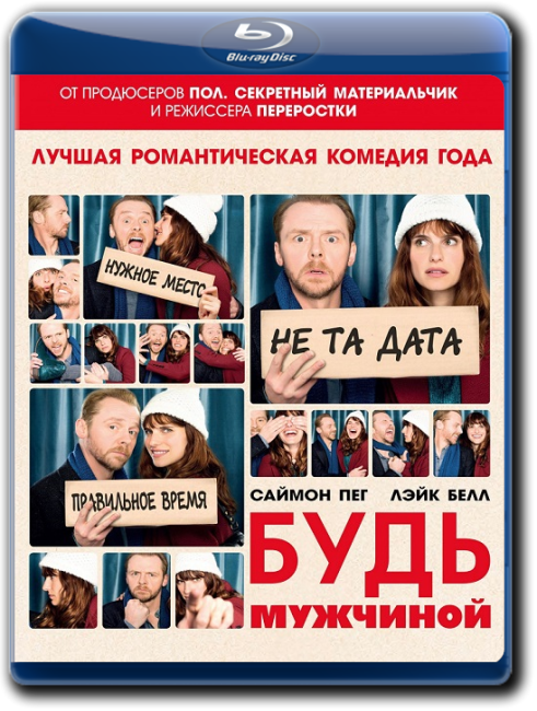 Краденое свидание / Man Up (2015)