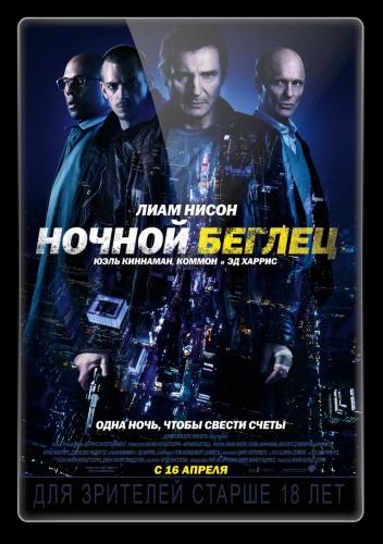Ночной беглец / Run All Night (2015)