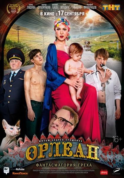 Орлеан (2015)