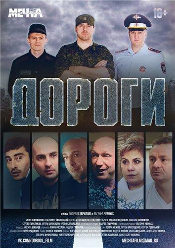 Дороги (2015)
