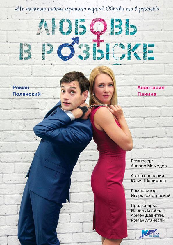 Влюбить и обезвредить (2015)