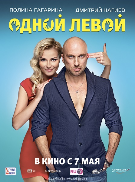 Одной левой (2015) WEB-DLRip-AVC | iTunes