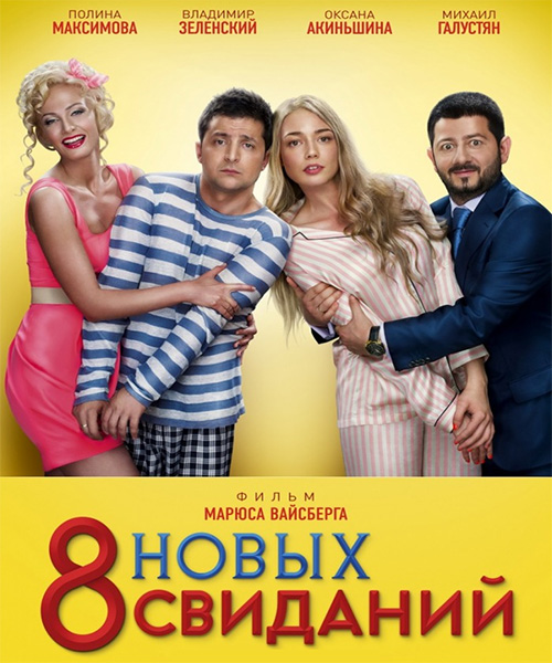 8 новых свиданий (2015)