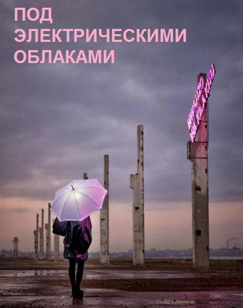 Под электрическими облаками (2015)