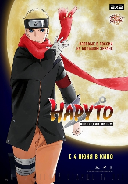 Наруто: Последний фильм / The Last: Naruto the Movie (2014) WEB-DLRip | iTunes
