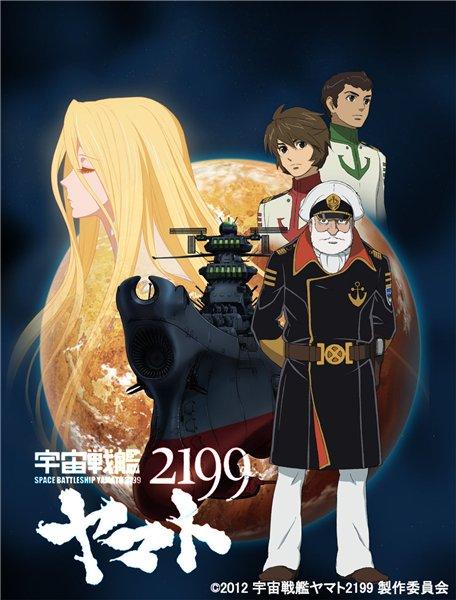 Космический крейсер Ямато 2199 / Uchuu Senkan Yamato 2199 (2012-2013)