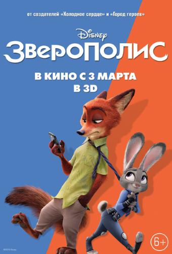 Зверополис / Zootopia (2016)