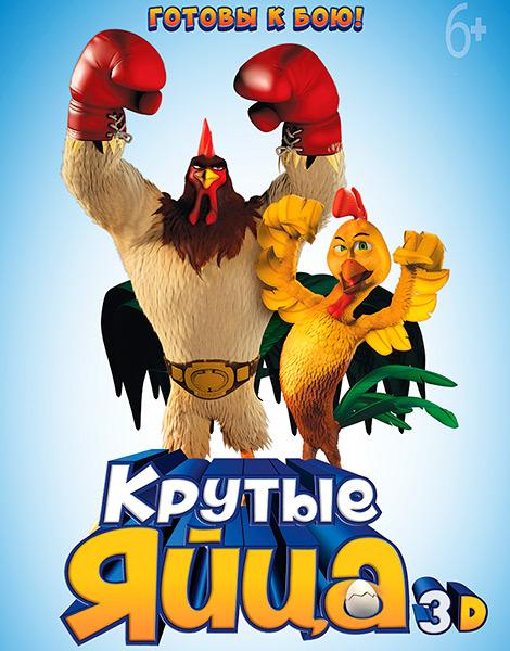 Крутые яйца / Un gallo con muchos huevos (2015) DVDRip | Чистый звук