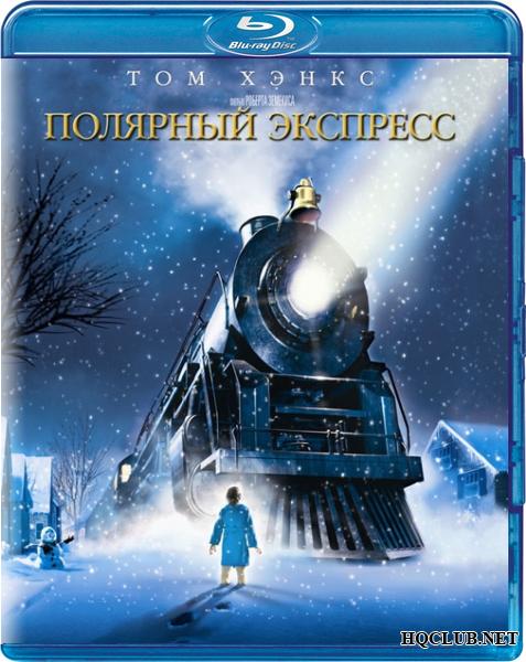 Полярный экспресс / The Polar Express