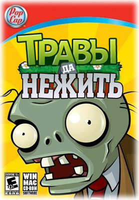 Растения против зомби / Plants vs. Zombies (2010)