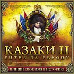Казаки 2: Битва за Европу (2006)