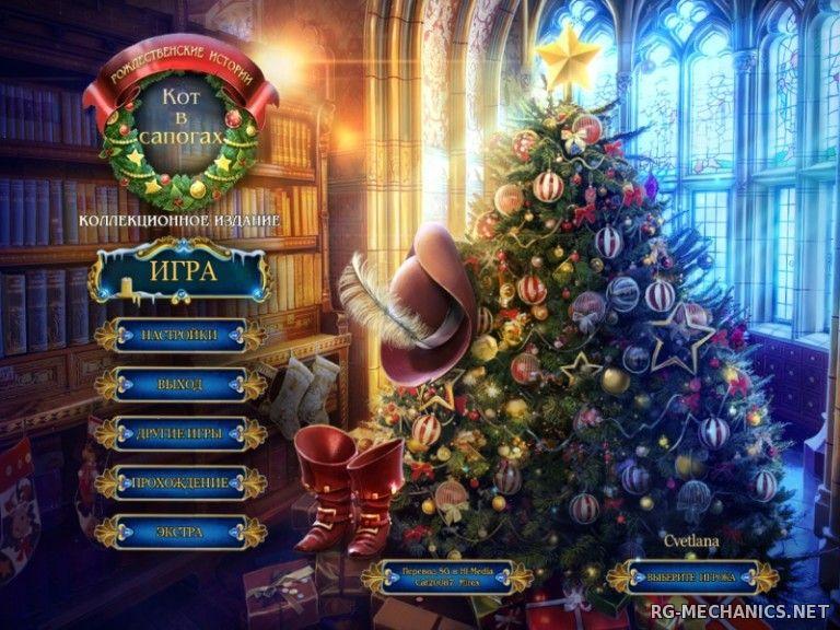 Скриншот к игре Рождественские истории 4: Кот в сапогах / Christmas Stories 4: Puss in Boots CE (2015) РС