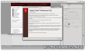 Скриншот к игре Adobe Flash Professional CS6 12.0.2.529 (2013) PC