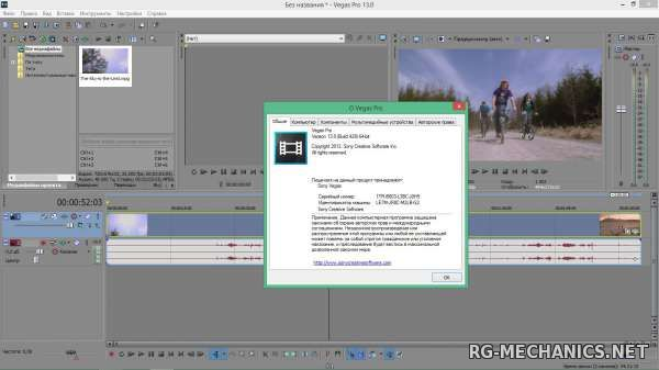 Скриншот 3 к игре SONY Vegas Pro 13.0 Build 444 [x64] (2015) PC | RePack by KpoJIuK