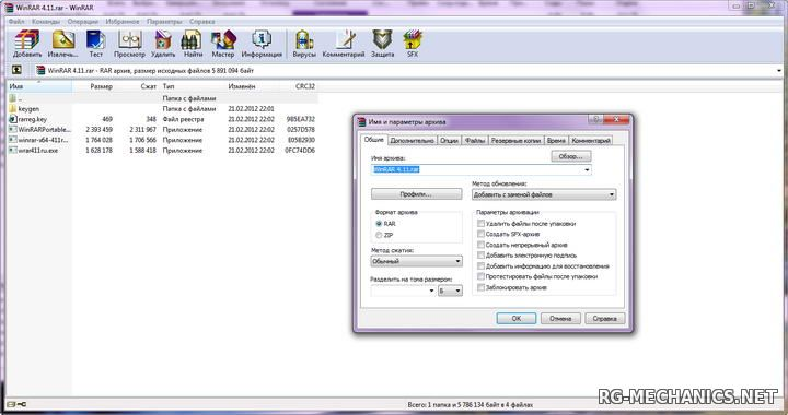 Скриншот к игре WinRAR 4.20 Final (2012) PC   + RePack & Portable