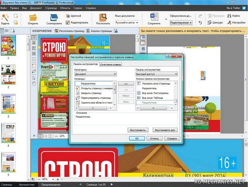 Скриншот 1 к игре ABBYY FineReader Professional 12.0.101.382 (2014) PC | RePack by FanIT