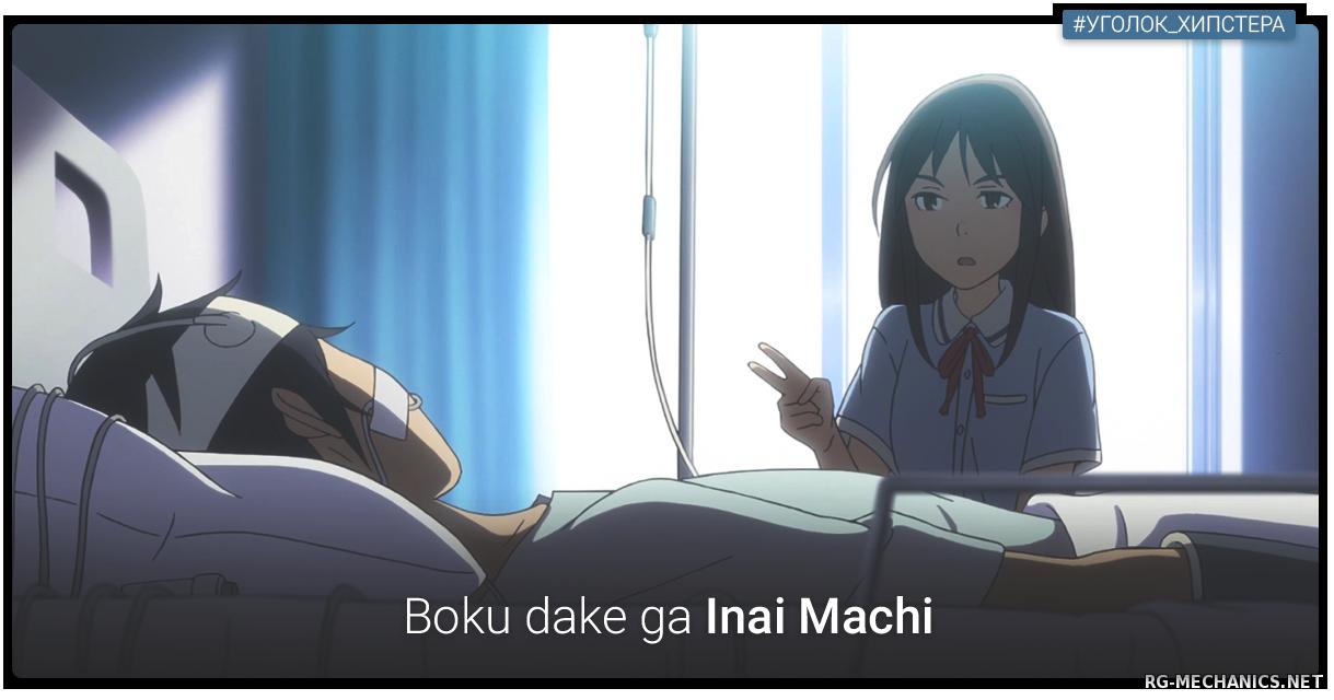 Скриншот к игре Город, в котором меня нет / Boku dake ga Inai Machi [01-11 из 12] (2016) HDTVRip 720p | L1