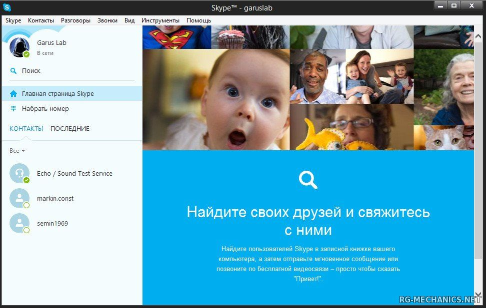 Скриншот к игре Skype 7.11.64.102 (2015) PC | Portable by Padre Pedro