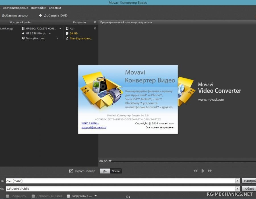 Скриншот к игре Movavi Video Converter 16.0.2 (2015) РС | RePack by KpoJIuK